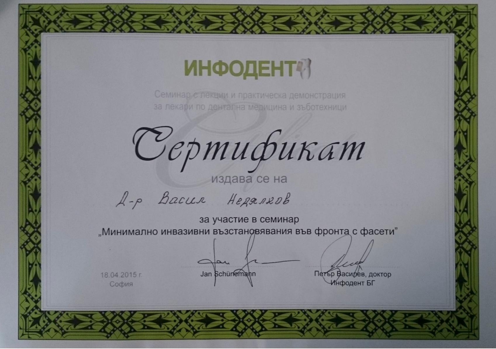 Инфодент Сертификат д-р Васил Недялков - Минимално инвазивни възстановявания във фронта с фасети