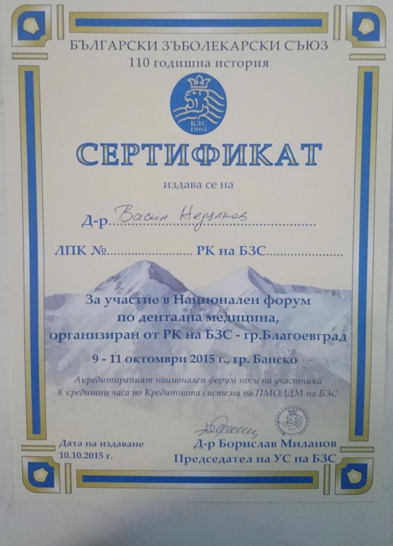 Сертификат Български зъболекарски съюз на др Васил Недялков